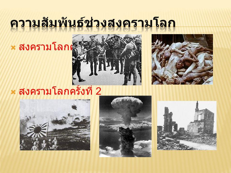  สงครามโลกครั้งที่ 1  สงครามโลกครั้งที่ 2