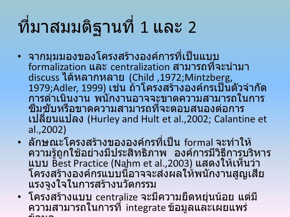ที่มาสมมติฐานที่ 1 และ 2 จากมุมมองของโครงสร้างองค์การที่เป็นแบบ formalization และ centralization สามารถที่จะนำมา discuss ได้หลากหลาย (Child,1972;Mintz