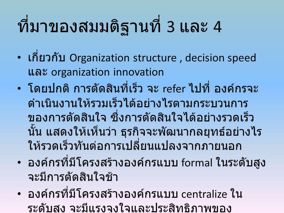 ที่มาของสมมติฐานที่ 3 และ 4 เกี่ยวกับ Organization structure, decision speed และ organization innovation โดยปกติ การตัดสินที่เร็ว จะ refer ไปที่ องค์ก