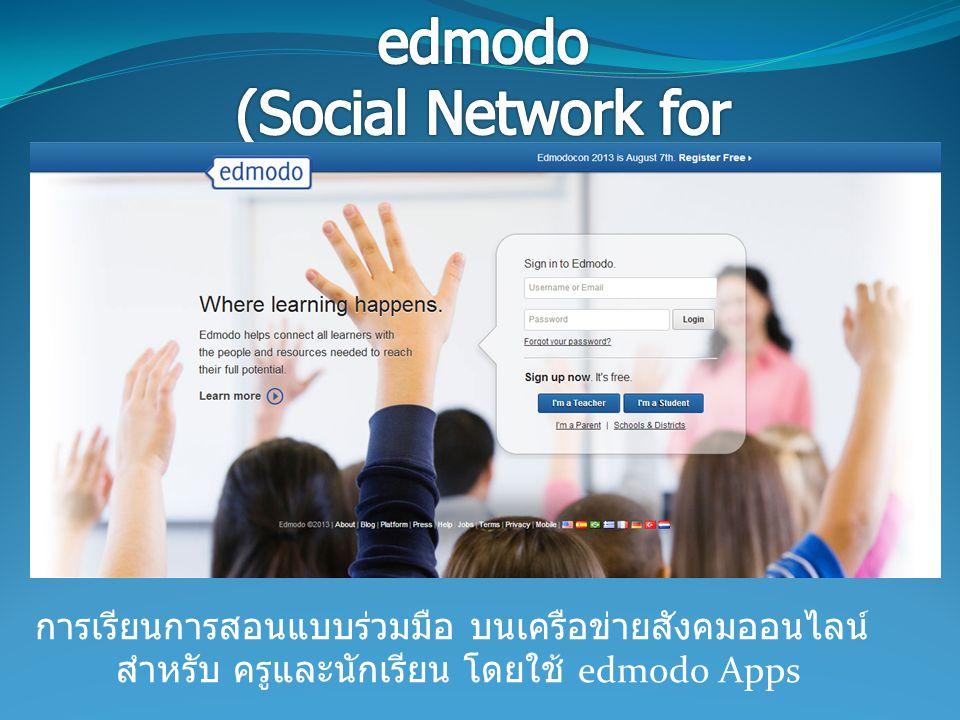 การเรียนการสอนแบบร่วมมือ บนเครือข่ายสังคมออนไลน์ สำหรับ ครูและนักเรียน โดยใช้ edmodo Apps