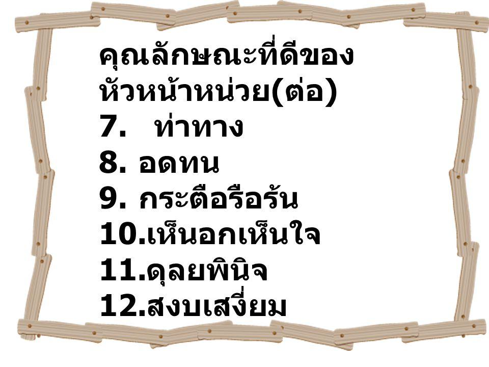 คุณลักษณะที่ดีของ หัวหน้าหน่วย ( ต่อ ) 7.ท่าทาง 8.