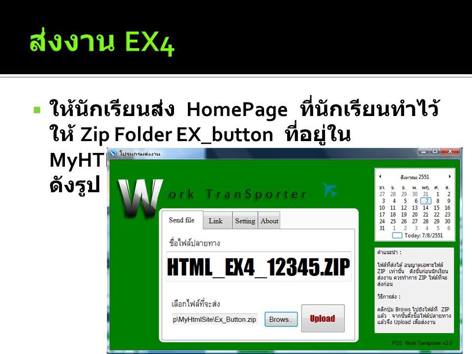  ให้นักเรียนส่ง HomePage ที่นักเรียนทำไว้ ให้ Zip Folder EX_button ที่อยู่ใน MyHTMLSite แล้วส่ง ด้วยโปรแกรมส่งไฟล์ ดังรูป 10