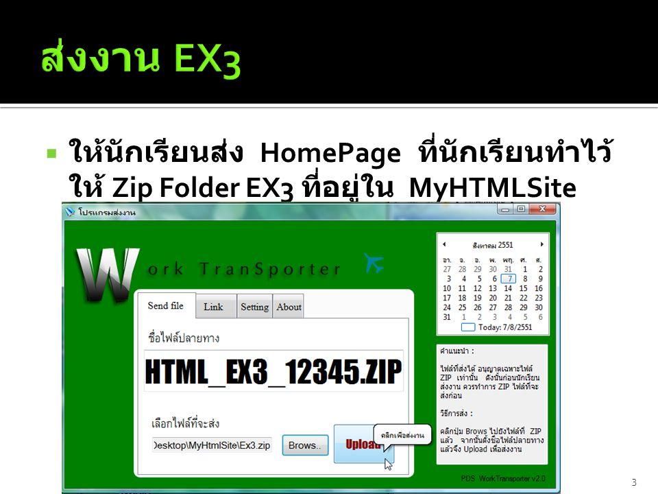  ให้นักเรียนส่ง HomePage ที่นักเรียนทำไว้ ให้ Zip Folder EX3 ที่อยู่ใน MyHTMLSite แล้วส่ง ด้วยโปรแกรมส่งไฟล์ ดังรูป 3