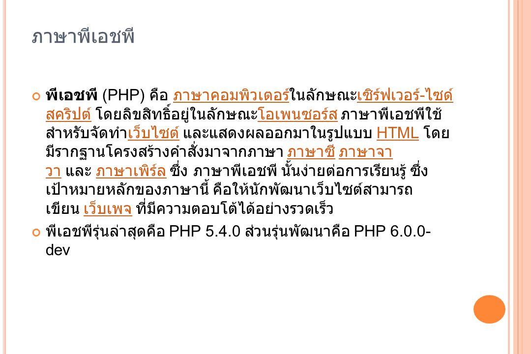 ภาษาพีเอชพี พีเอชพี (PHP) คือ ภาษาคอมพิวเตอร์ในลักษณะเซิร์ฟเวอร์ - ไซด์ สคริปต์ โดยลิขสิทธิ์อยู่ในลักษณะโอเพนซอร์ส ภาษาพีเอชพีใช้ สำหรับจัดทำเว็บไซต์