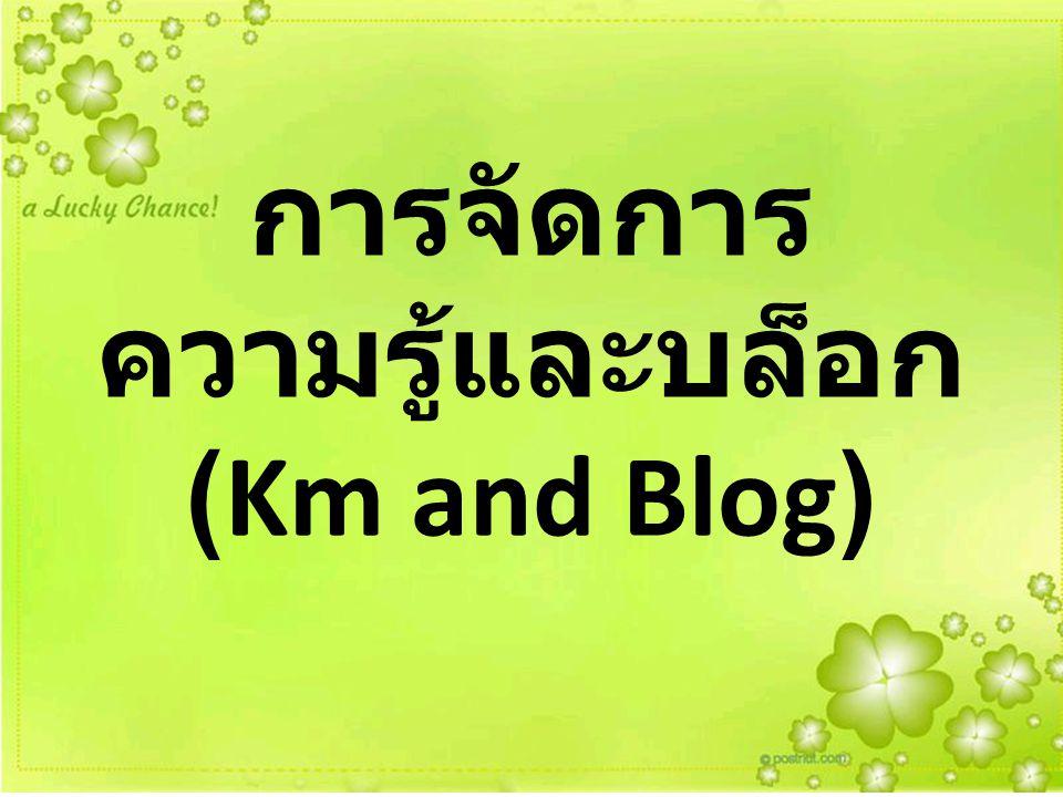การจัดการ ความรู้และบล็อก (Km and Blog)