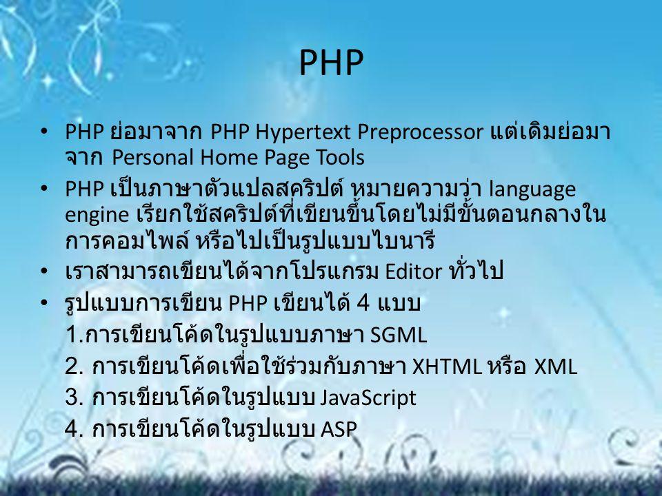 PHP PHP ย่อมาจาก PHP Hypertext Preprocessor แต่เดิมย่อมา จาก Personal Home Page Tools PHP เป็นภาษาตัวแปลสคริปต์ หมายความว่า language engine เรียกใช้สค