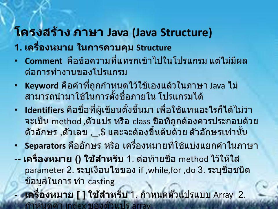 โครงสร้าง ภาษา Java (Java Structure) 1. เครื่องหมาย ในการควบคุม Structure Comment คือข้อความที่แทรกเข้าไปในโปรแกรม แต่ไม่มีผล ต่อการทำงานของโปรแกรม Ke