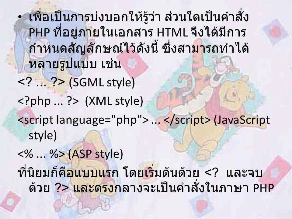 เพื่อเป็นการบ่งบอกให้รู้ว่า ส่วนใดเป็นคำสั่ง PHP ที่อยู่ภายในเอกสาร HTML จึงได้มีการ กำหนดสัญลักษณ์ไว้ดังนี้ ซึ่งสามารถทำได้ หลายรูปแบบ เช่น (SGML style) (XML style)...