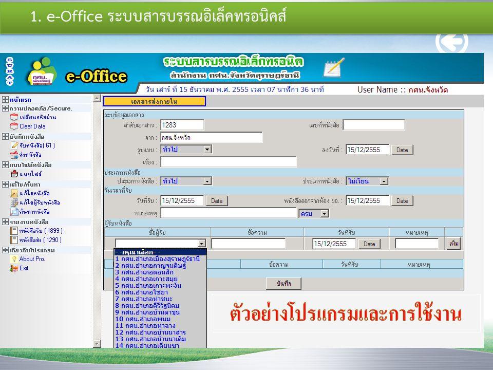 1. e-Office ระบบสารบรรณอิเล็คทรอนิคส์