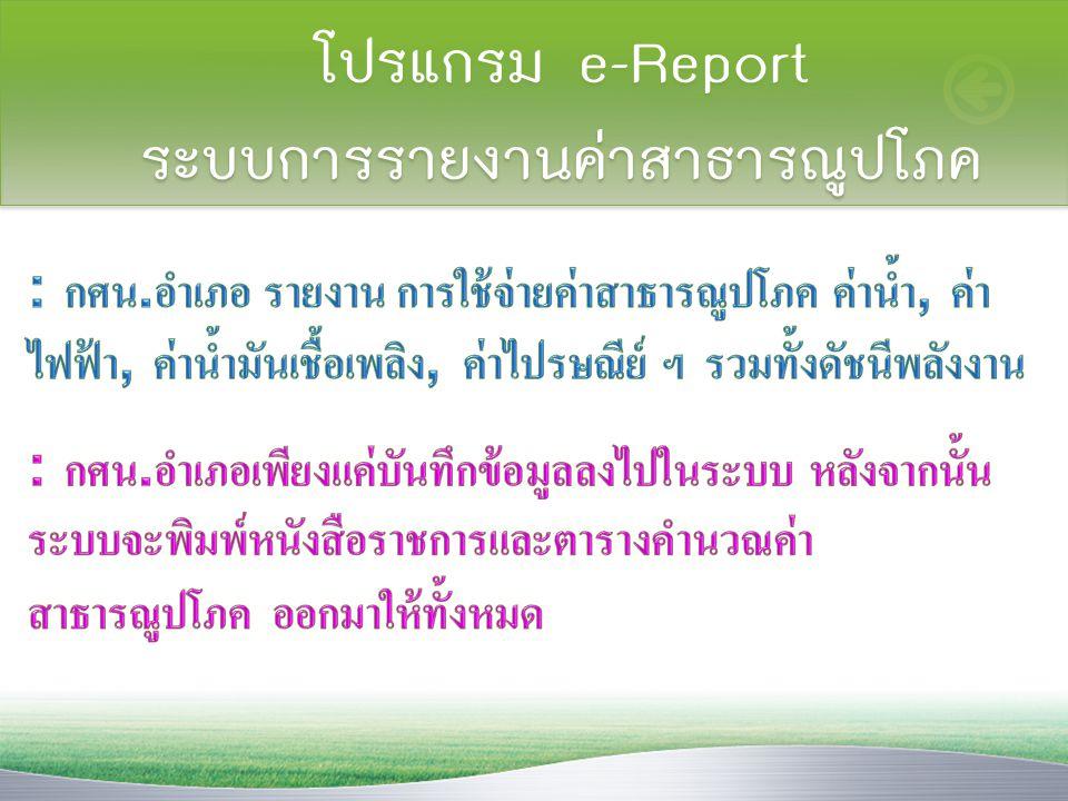 โปรแกรม e-Report ระบบการรายงานค่าสาธารณูปโภค โปรแกรม e-Report ระบบการรายงานค่าสาธารณูปโภค