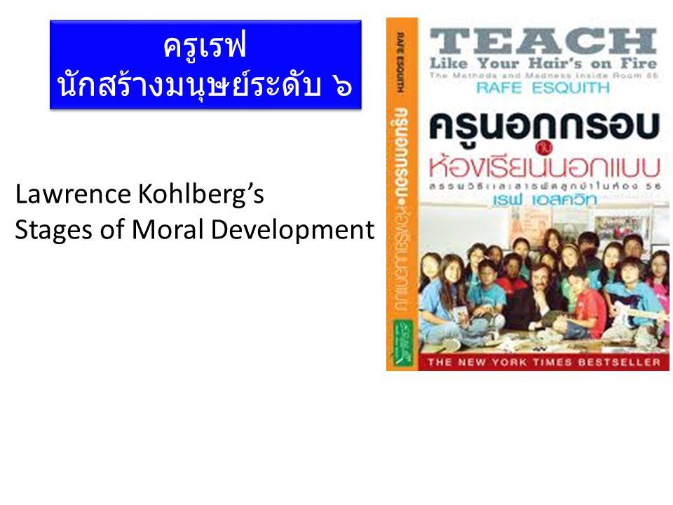 ครูเรฟ นักสร้างมนุษย์ระดับ ๖ ครูเรฟ นักสร้างมนุษย์ระดับ ๖ Lawrence Kohlberg's Stages of Moral Development