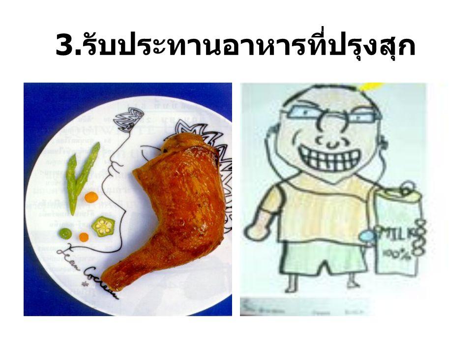 3. รับประทานอาหารที่ปรุงสุก