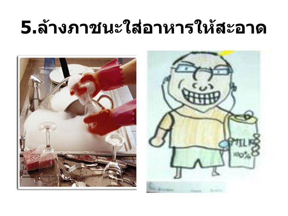 5. ล้างภาชนะใส่อาหารให้สะอาด
