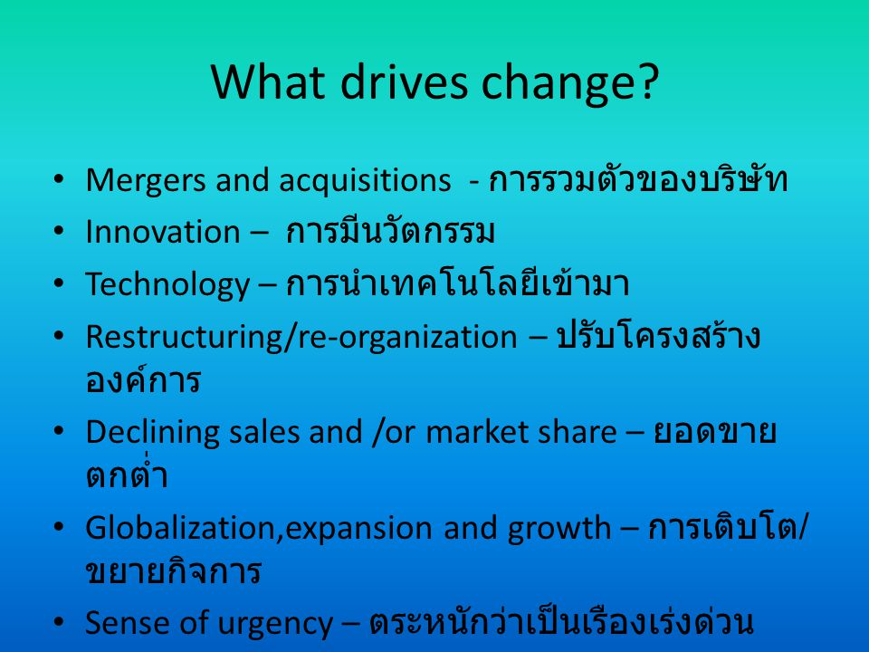 What drives change.