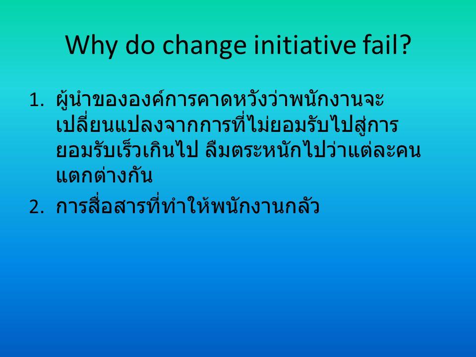 Creating a crisis in the management of change  พนักงานทั้งหมดไม่ได้เข้ามามีส่วนร่วม  ทำการเปลี่ยนแปลงอยู่เฉพาะในส่วนของระดับ ผู้บริหาร  การบอกพนักงานพวกเขาจะต้องเปลี่ยนแปลง เพราะกำลังอยู่ในช่วงวิกฤต  ส่งคนเข้าไปเพื่อทำการเปลี่ยนแปลง และ คาดหวังว่าการเปลี่ยนแปลงจะเกิดขึ้น  ในอดีตที่ผ่านมา องค์กรทำให้พนักงานขาด ความเชื่อถือ  ไม่ให้เวลาพนักงานเพื่อเริ่มต้นในการ เปลี่ยนแปลง