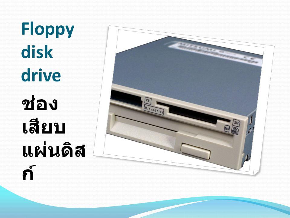 Floppy disk drive ช่อง เสียบ แผ่นดิส ก์