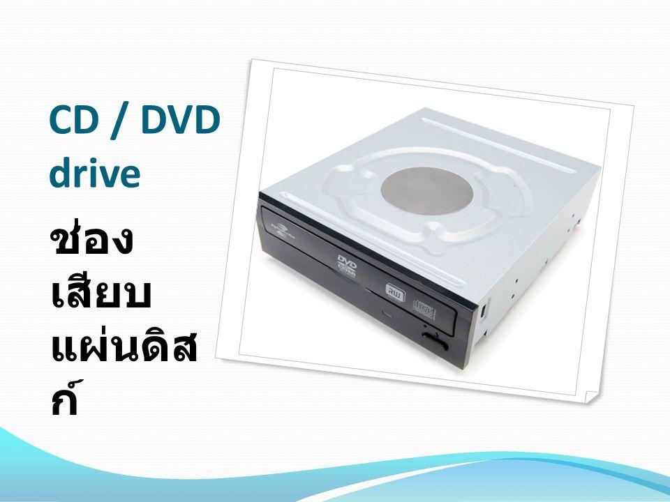 CD / DVD drive ช่อง เสียบ แผ่นดิส ก์