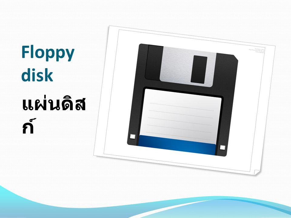 Floppy disk แผ่นดิส ก์