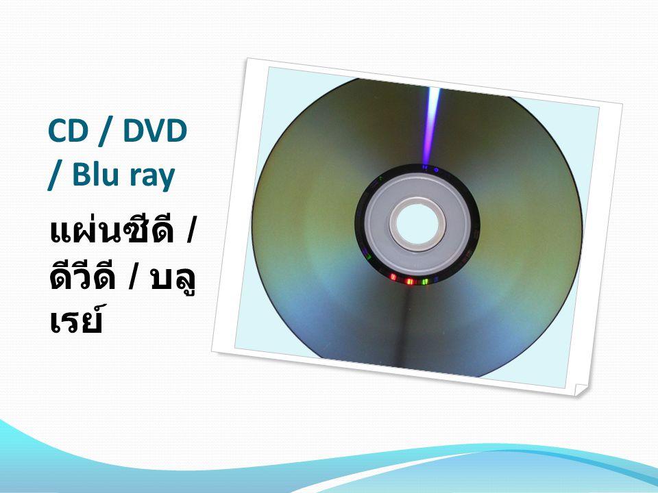 CD / DVD / Blu ray แผ่นซีดี / ดีวีดี / บลู เรย์