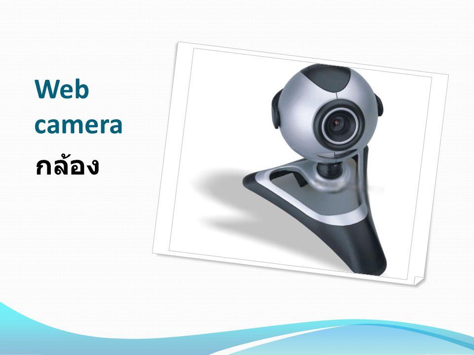 Web camera กล้อง