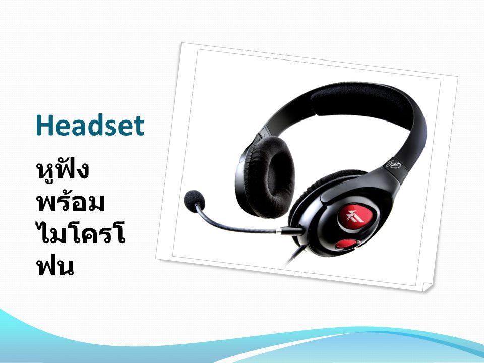 Headset หูฟัง พร้อม ไมโครโ ฟน