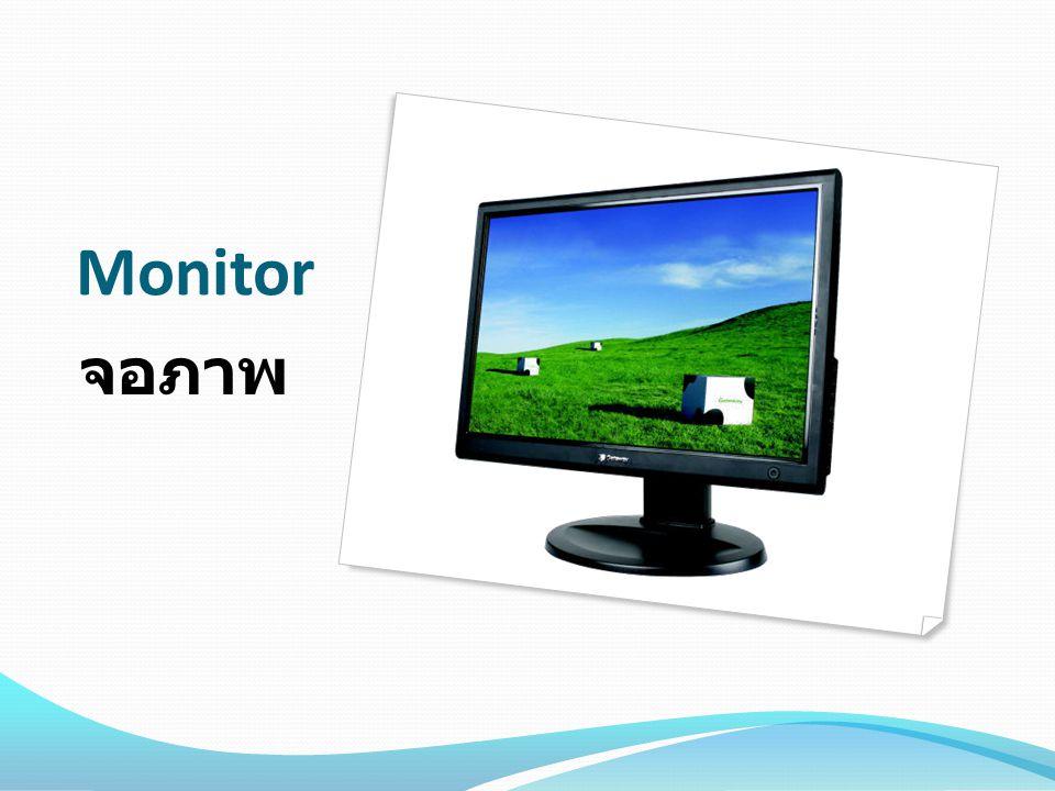Monitor จอภาพ