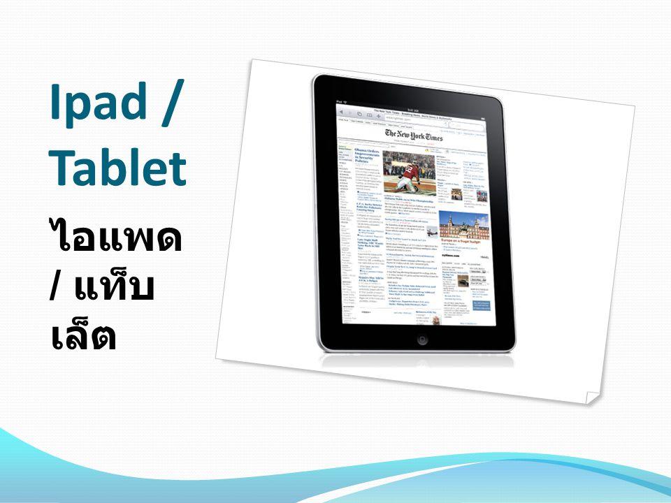 Ipad / Tablet ไอแพด / แท็บ เล็ต