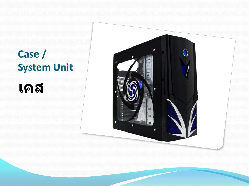 Case / System Unit เคส