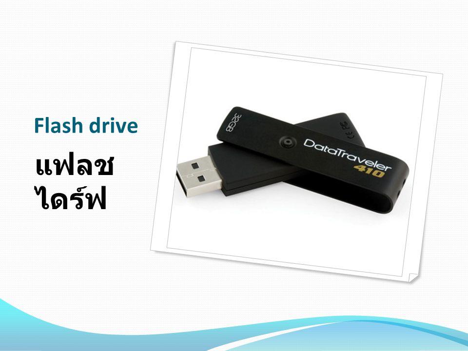 Flash drive แฟลช ไดร์ฟ
