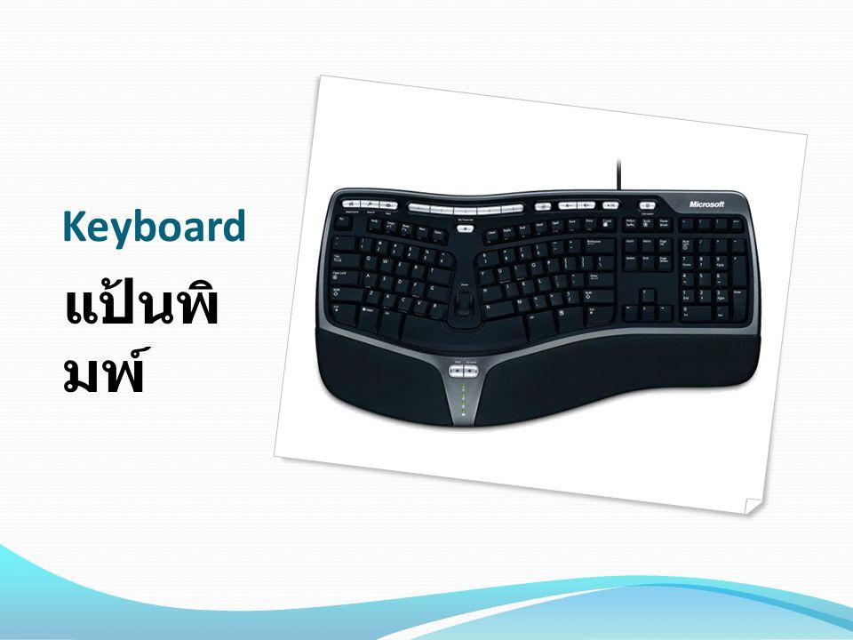 Keyboard แป้นพิ มพ์