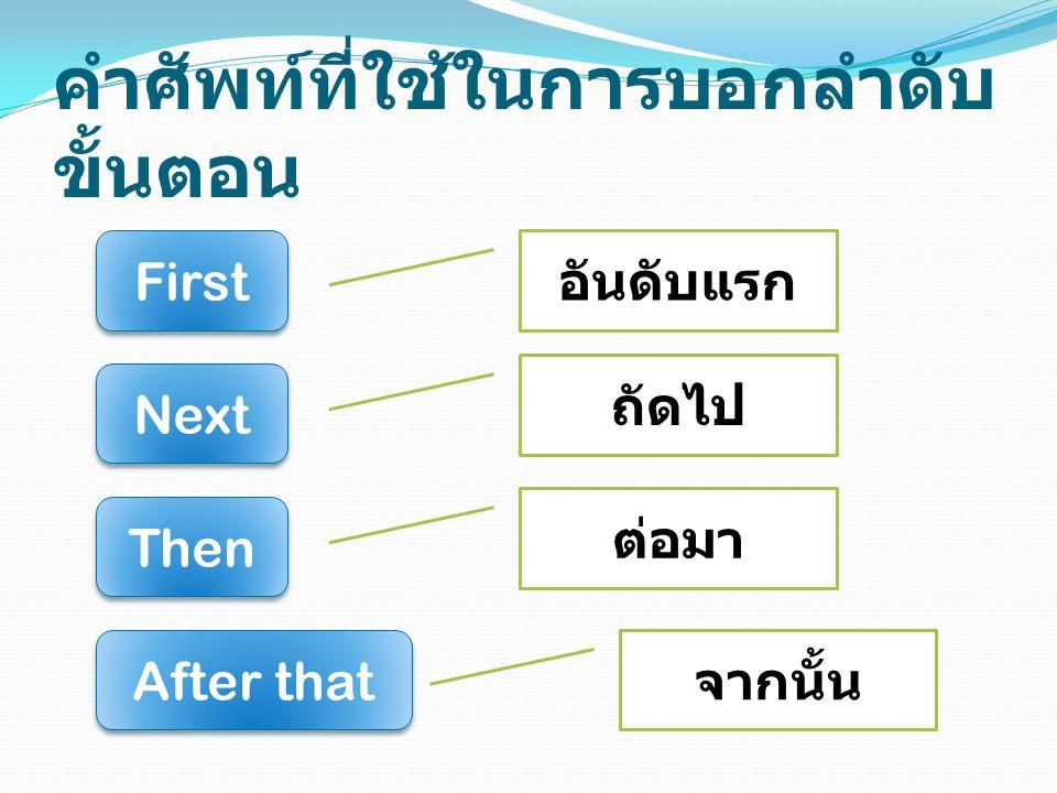 คำศัพท์ที่ใช้ในการบอกลำดับ ขั้นตอน First Next Then After that อันดับแรก ถัดไป ต่อมา จากนั้น