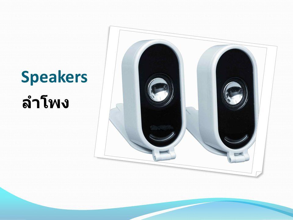Speakers ลำโพง