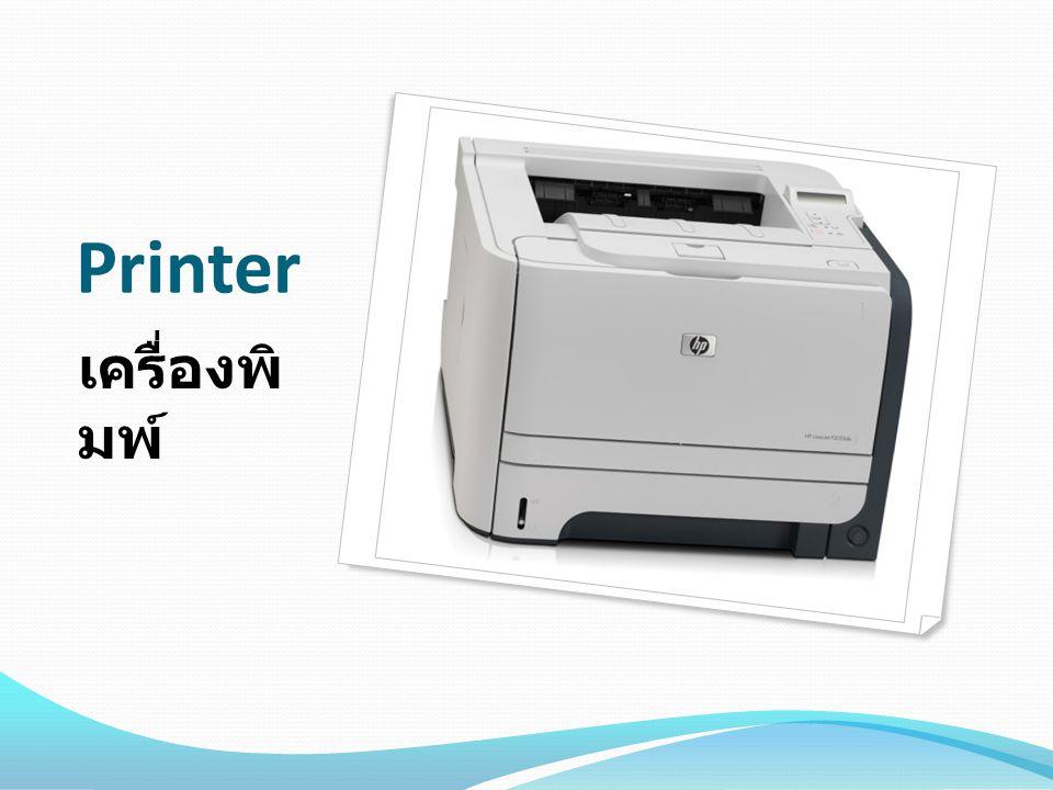 Printer เครื่องพิ มพ์