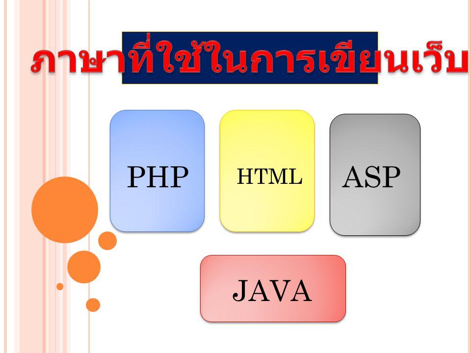 PHP HTML ASP JAVA