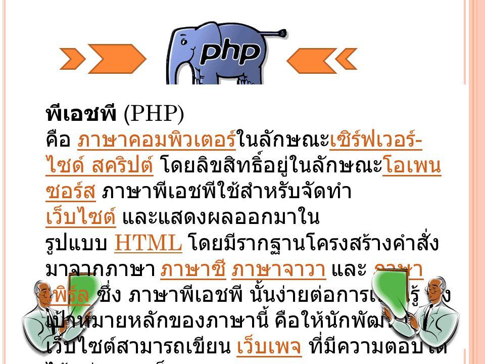 พีเอชพี (PHP) คือ ภาษาคอมพิวเตอร์ในลักษณะเซิร์ฟเวอร์ - ไซด์ สคริปต์ โดยลิขสิทธิ์อยู่ในลักษณะโอเพน ซอร์ส ภาษาพีเอชพีใช้สำหรับจัดทำ เว็บไซต์ และแสดงผลออ