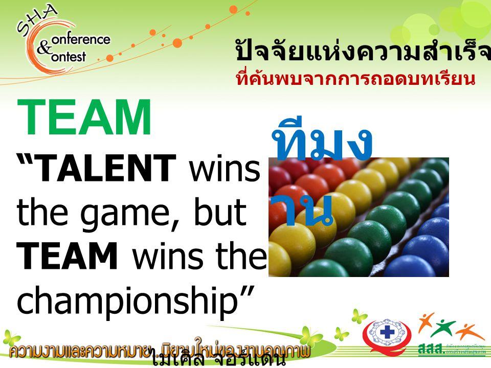 TEAM TALENT wins the game, but TEAM wins the championship ไมเคิล จอร์แดน ปัจจัยแห่งความสำเร็จ SHA ที่ค้นพบจากการถอดบทเรียน ทีมง าน