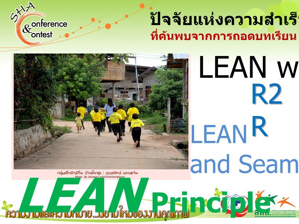 LEAN Principle LEAN with LEAN and Seamless R2 R ปัจจัยแห่งความสำเร็จ SHA ที่ค้นพบจากการถอดบทเรียน