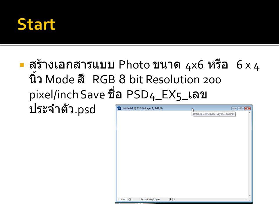  สร้างเอกสารแบบ Photo ขนาด 4x6 หรือ 6 x 4 นิ้ว Mode สี RGB 8 bit Resolution 200 pixel/inch Save ชื่อ PSD4_EX5_ เลข ประจำตัว.psd