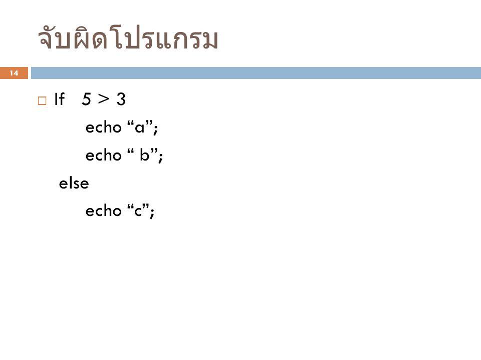 """จับผิดโปรแกรม 14  If 5 > 3 echo """"a""""; echo """" b""""; else echo """"c"""";"""