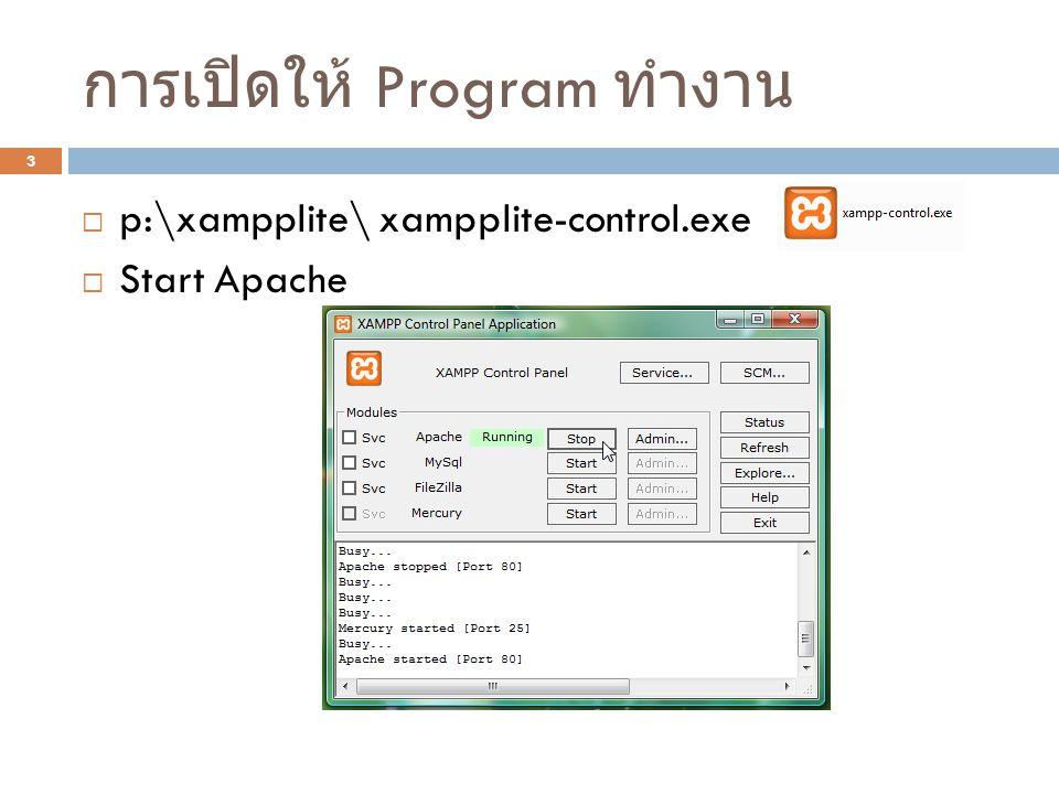 การเปิดให้ Program ทำงาน 3  p:\xampplite\ xampplite-control.exe  Start Apache