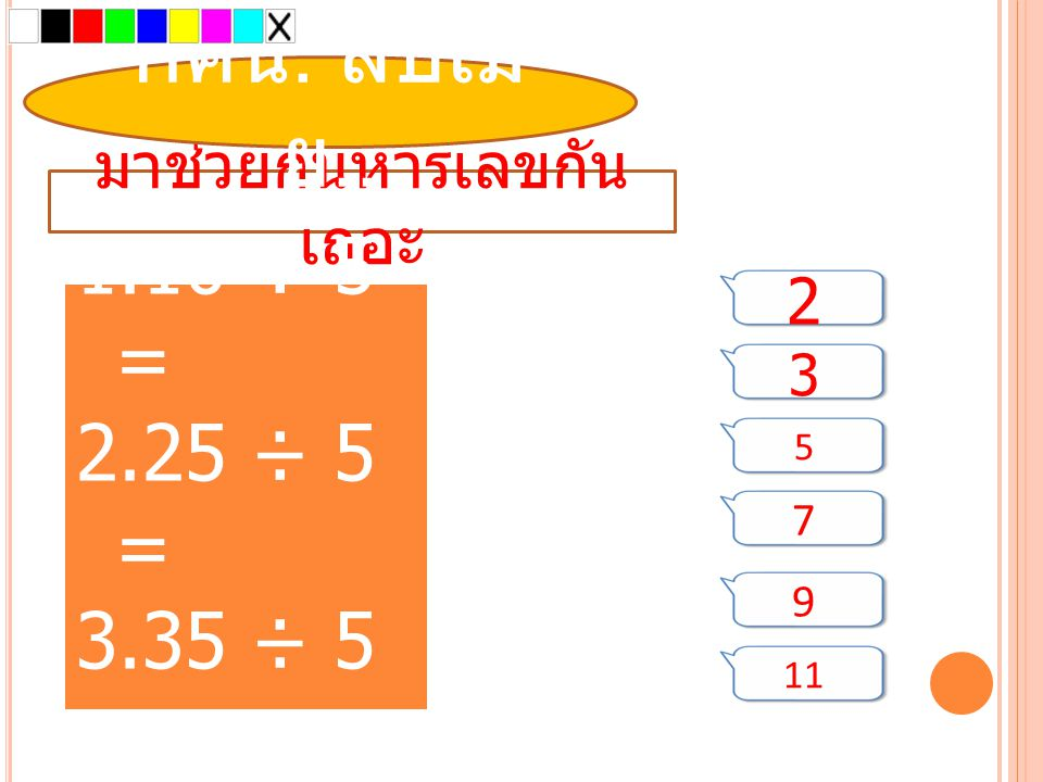 มาช่วยกันหารเลขกัน เถอะ กศน. สบเม ย.. 1.10 ÷ 5 = 2.25 ÷ 5 = 3.35 ÷ 5 = 2 3 11 9 5 7