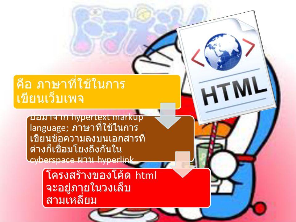 คือ ภาษาที่ใช้ในการ เขียนเว็บเพจ ย่อมาจาก hypertext markup language; ภาษาที่ใช้ในการ เขียนข้อความลงบนเอกสารที่ ต่างก็เชื่อมโยงถึงกันใน cyberspace ผ่าน