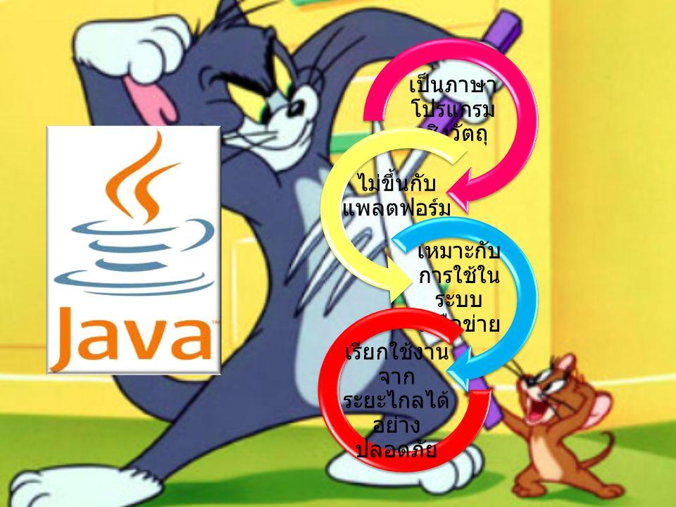 เป็นภาษา โปรแกรม เชิงวัตถุ ไม่ขึ้นกับ แพลตฟอร์ม เหมาะกับ การใช้ใน ระบบ เครือข่าย เรียกใช้งาน จาก ระยะไกลได้ อย่าง ปลอดภัย