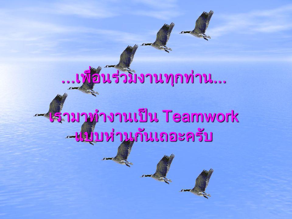 หากเรารักและสนับสนุนซึ่งกันและกัน ด้วยหัวใจของ Teamwork เราสามารถใช้ ความแตกต่างของแต่ละคน สร้างผลงานที่ท้าทายร่วมกัน หากเราตระหนักถึงการเป็นผู้ให้ ชี