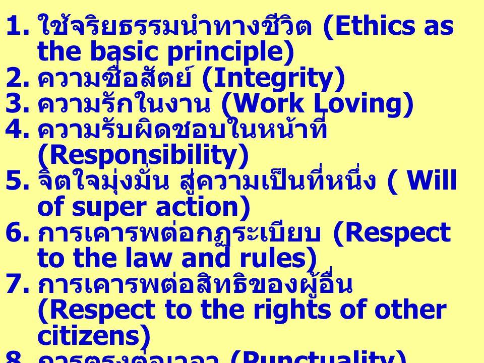 1.ใช้จริยธรรมนำทางชีวิต (Ethics as the basic principle) 2.