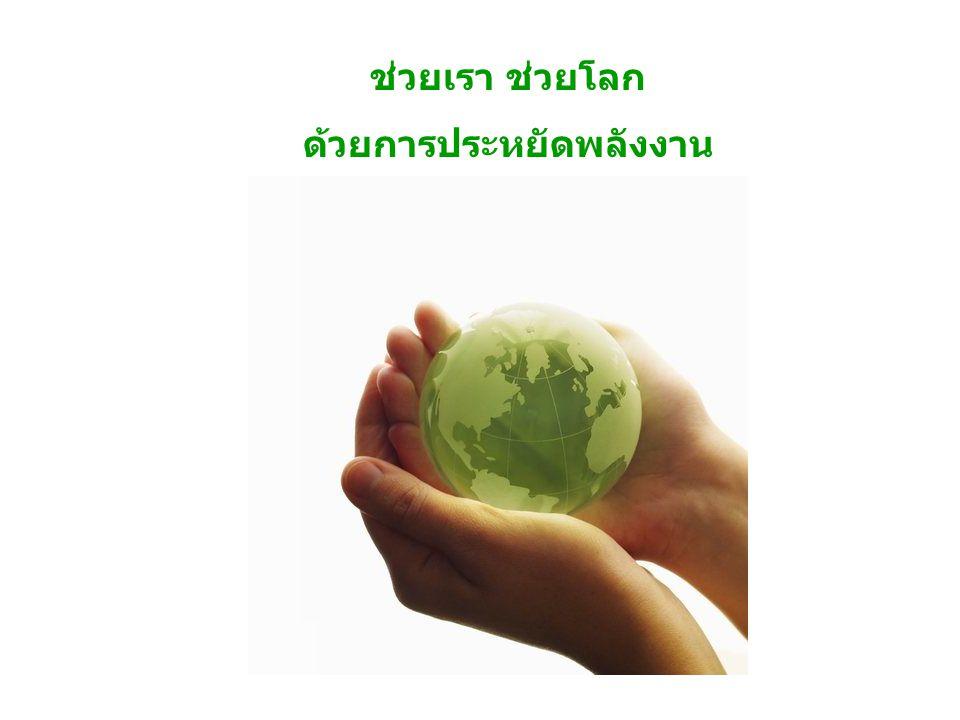 ช่วยเรา ช่วยโลก ด้วยการประหยัดพลังงาน