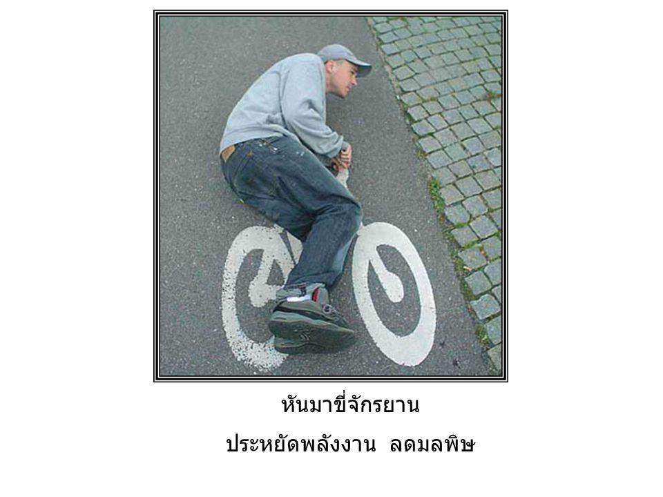 หันมาขี่จักรยาน ประหยัดพลังงาน ลดมลพิษ