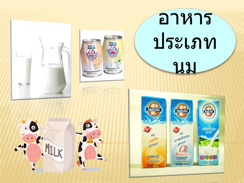 อาหาร ประเภท นม