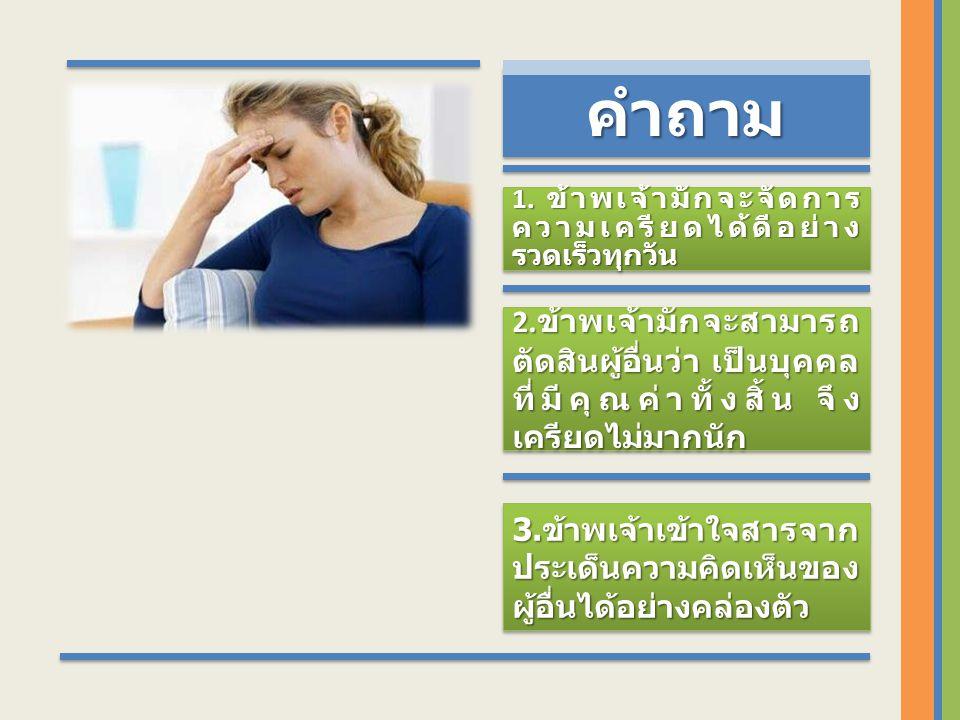 คำถาม คำถามคำถาม 1. ข้าพเจ้ามักจะจัดการ ความเครียดได้ดีอย่าง รวดเร็วทุกวัน 2.