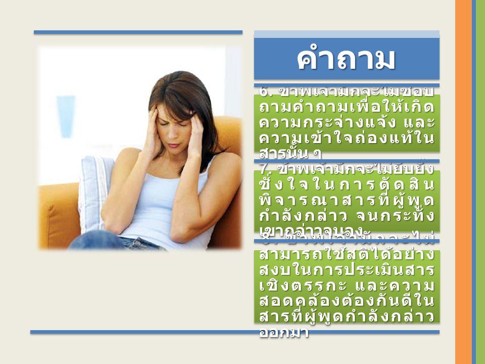 คำถาม คำถามคำถาม 9.ในระหว่างการฟังสาร ข้าพเจ้ามักจะขึ้นเสียง กับผู้พูด 10.